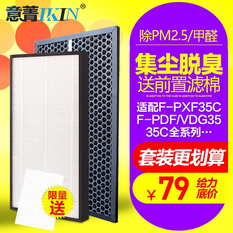 适配松下F-PDF35C空气净化器hepa集尘过滤网F-ZXFP35C VDG/VXG35C