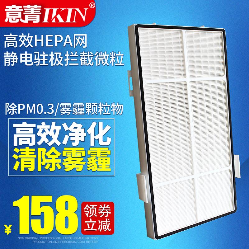 [朵朵净化]适配安利逸新空气净化器过滤网 高效率月销量2件仅售158元