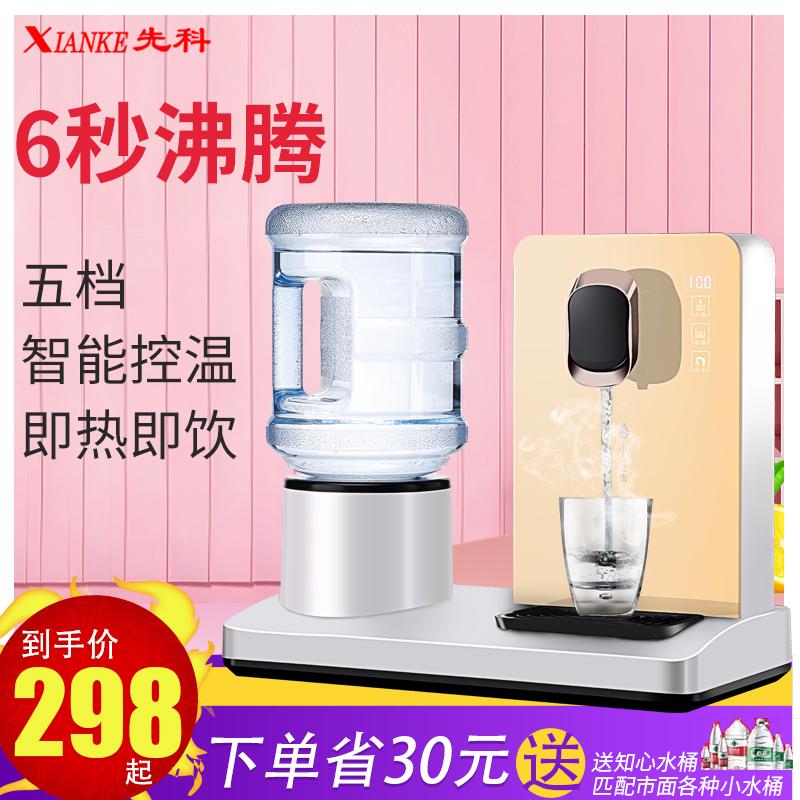 先科即热式家用台式小型迷你饮水机