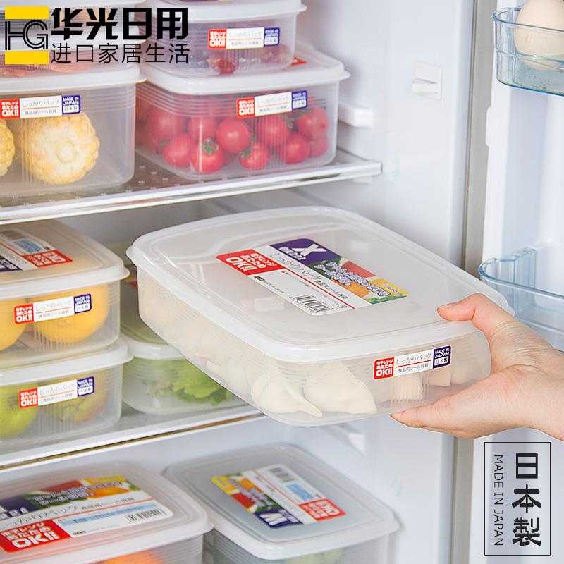 限时秒杀日本进口冰箱保鲜盒水果蔬菜食品盒微波冷藏盒馄饨饺子密封盒3个