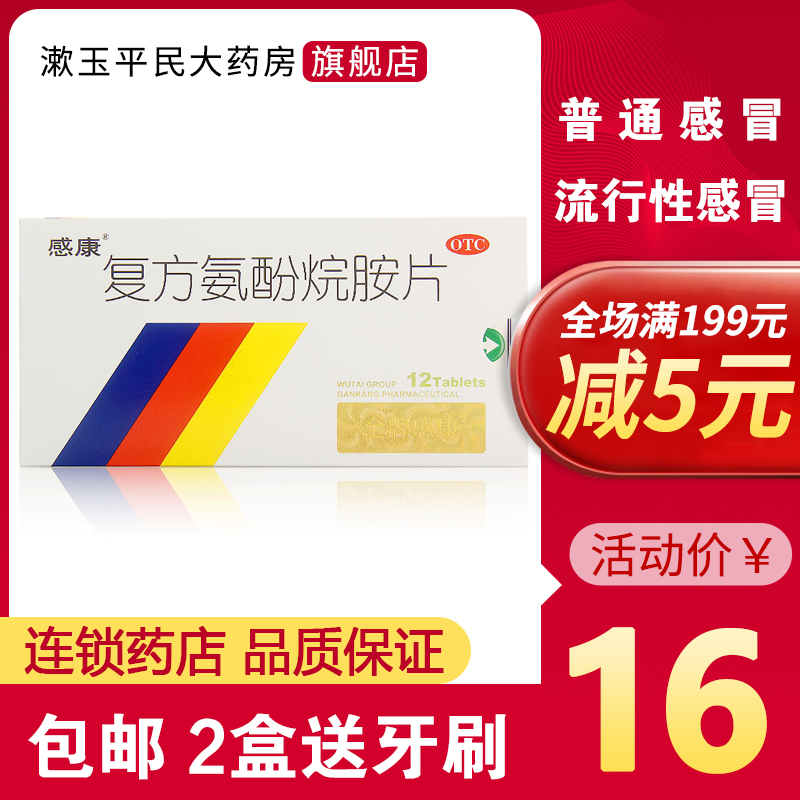 Gankang compound paracetamol and amantadine tablets 12 tablets cold medicine fever headache sore throat sneezing runny nose
