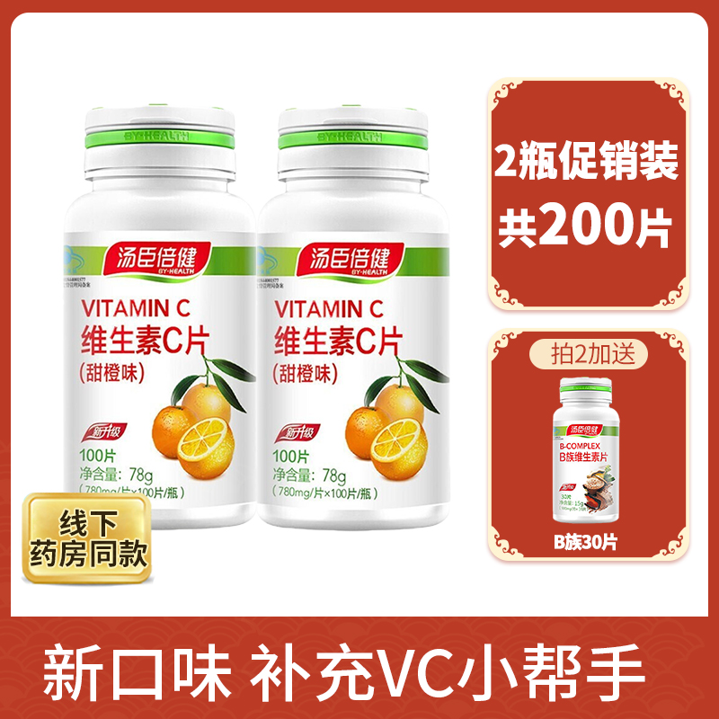 200 tablets] Tangshen Beijian vitamin C buccal tablets VC100 tablets supplement non effervescent tablets of flagship store of vitamin C pharmacy