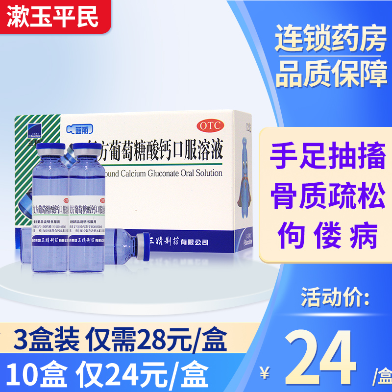 Three Jing compound calcium gluconate oral solution 12 rickets blue bottle infants and children calcium supplement