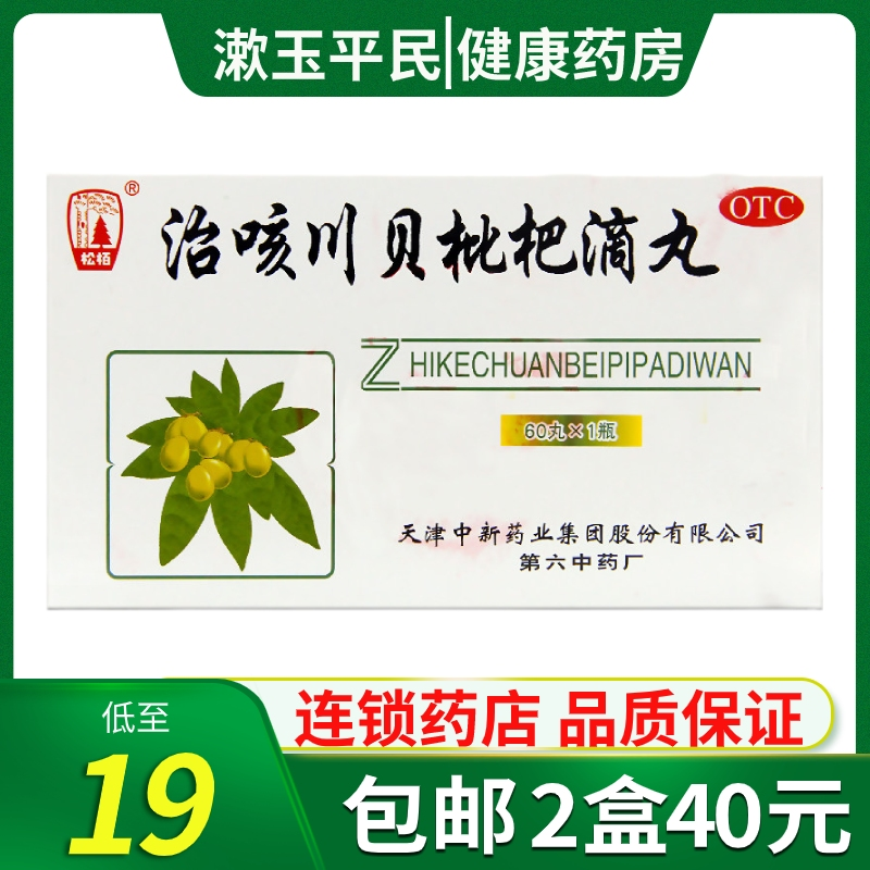 Songbai Zhike Chuanbei Pipa dripping pills 60 pills cough bronchitis fever cold clearing heat phlegm
