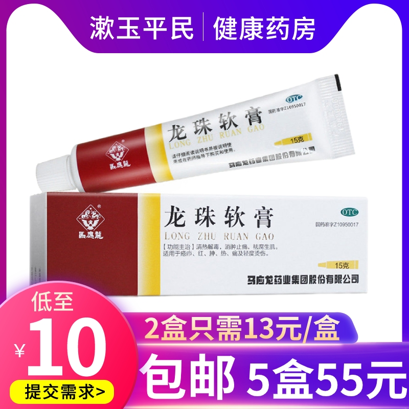 Ma Yinglong Longzhu ointment 10g cream for mild scald