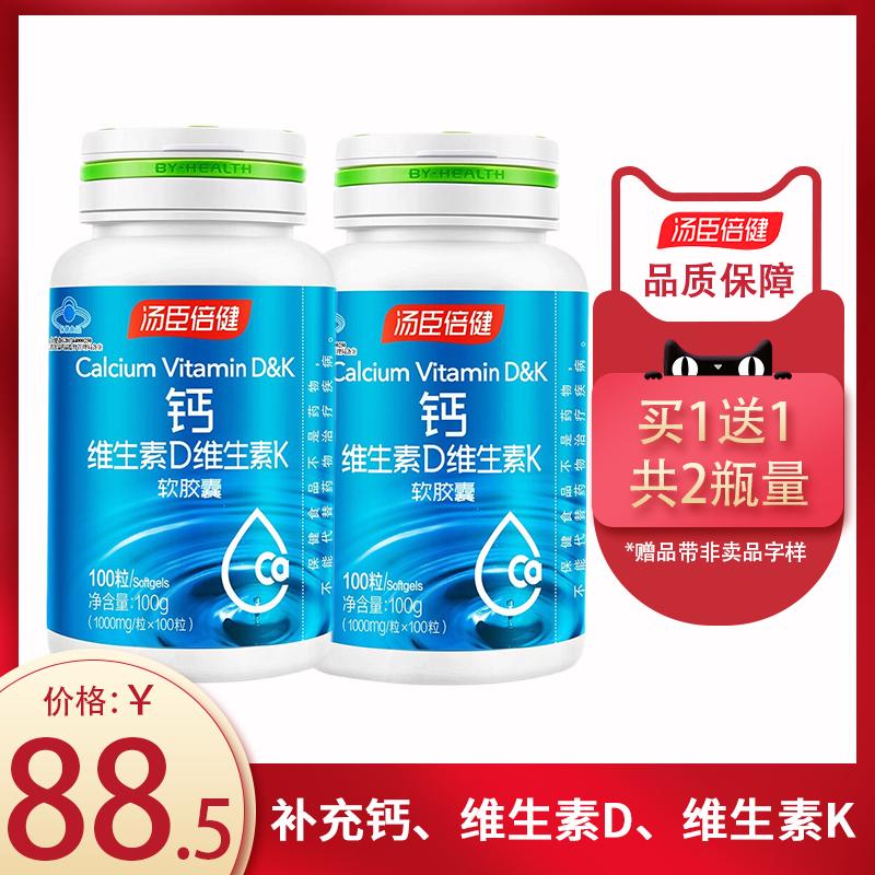 トン臣倍健カルシウムビタミンd 3炭酸カルシウム青少年男性カルシウムの中の高齢者はカルシウムを補います。