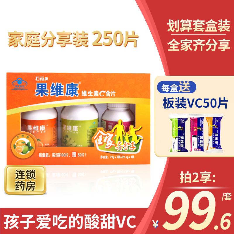 【超値装】石薬牌果维康ビタミンCは子供を含むvc咀嚼片家庭に非発泡体を入れます。