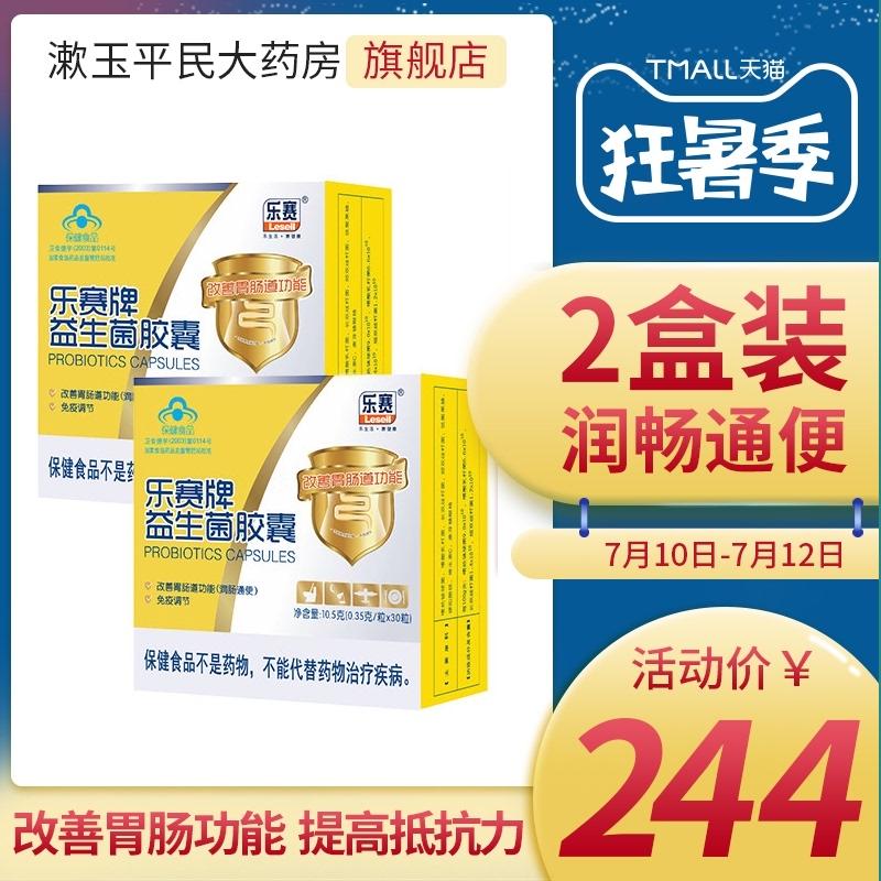 楽賽牌益生菌カプセル30粒*2箱の胃腸菌群が腸を潤します。