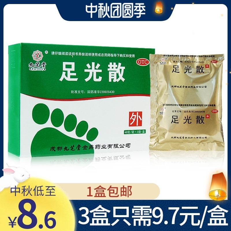 九芝堂足光散40g*3袋 去脚气止痒泡脚粉正品杀菌脚臭臭汗症足光粉