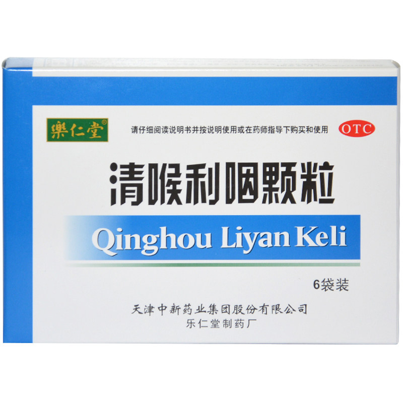 6 bags of lerentang Qinghou Liyan granules for hoarseness, acute and chronic pharyngitis and tonsillitis to protect vocal cords