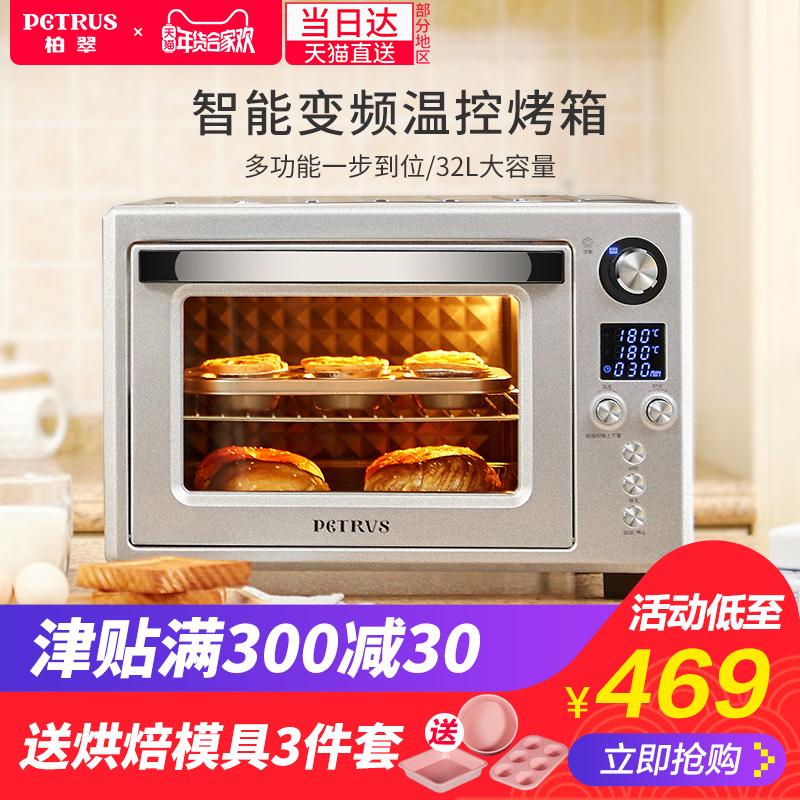 Petrus/柏翠 PE7322多功能家用烘焙智能变频准确控温电烤箱32L