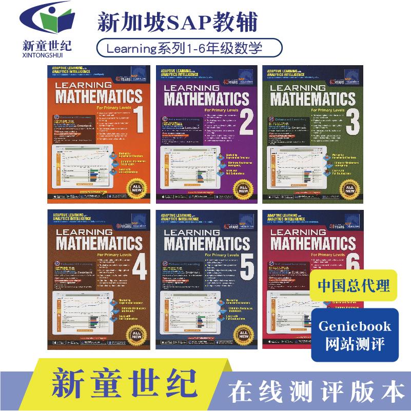 SAP Learning Mathematics 1-6年级练习册6册套装 新加坡数学教材 小学 新亚出版社教辅 learning maths 在线测试版 英文原版书进