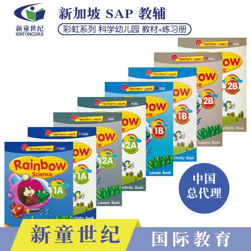 热销19件限时抢购SAP Rainbow Science K1K2 彩虹幼儿园科学教材教辅8册套装