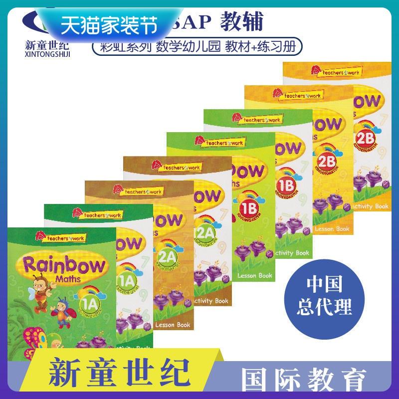 【现货】SAP Rainbow Maths K1K2 彩虹幼儿园系列教辅8册套装 新加坡幼儿园数学教辅教材 英文数学题 3-6岁 小班-大班 英文原版