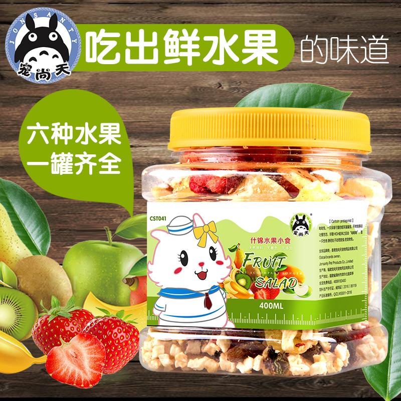 [雨繁宠物用品专营店饲料,零食]仓鼠零食什锦水果干400ml兔子龙猫yabo228839件仅售12.8元