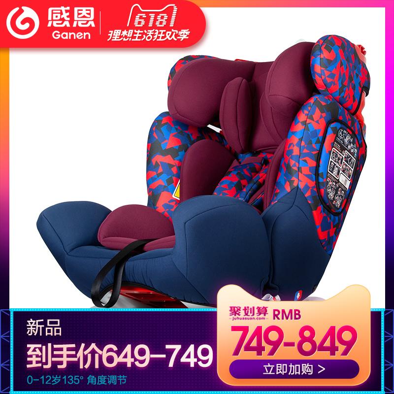 感恩 儿童安全座椅好不好用,评价如何