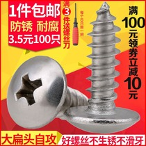 十字螺钉平头螺栓GB819不锈钢螺丝沉头机螺丝钉304M5M4M3