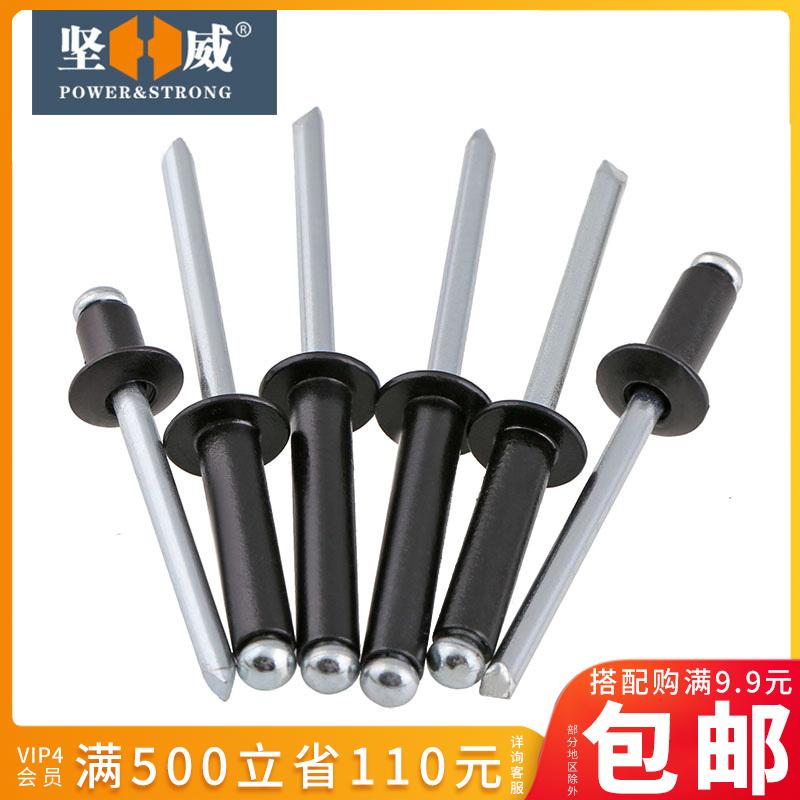 黑色铝制抽芯铆钉 装潢钉  铝拉钉 拉铆钉(发黑)M2.4 M3.2 M4 M5