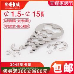 304/316不锈钢开口挡圈E型卡簧e型卡扣GB896卡环M1.5M2M3M4M5-M15