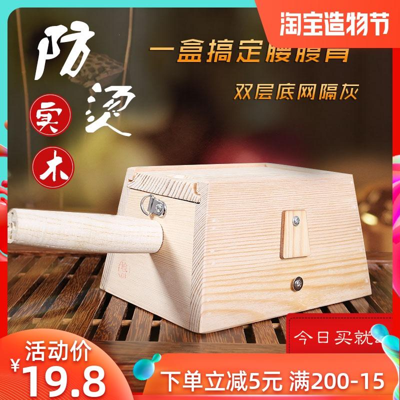 双孔木制艾灸盒子槽形关节箱艾条温炙仪器家用腰背腹部全身随身灸