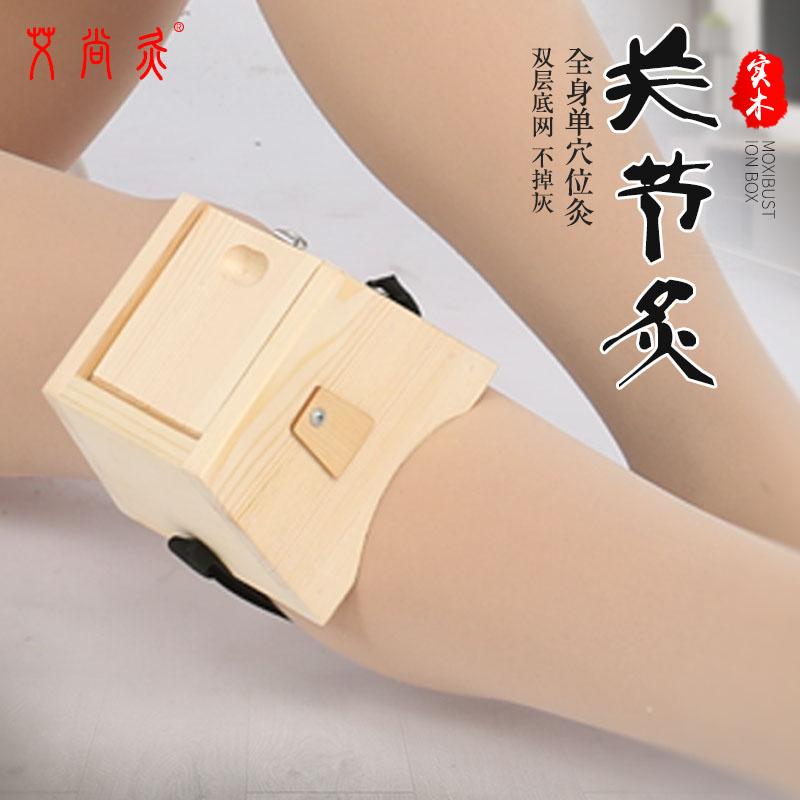 木制单柱1孔艾灸盒足三里膝盖关节温炙颈椎全身便携式随身灸家用