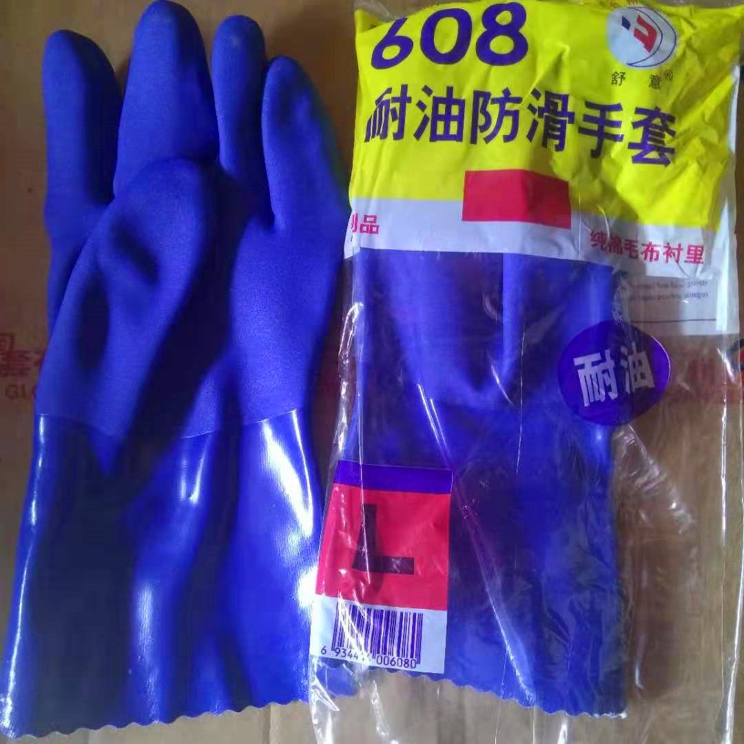 舒意牌耐油防滑手套-舒意608耐油防滑手套-浸塑手套 棉毛布衬里