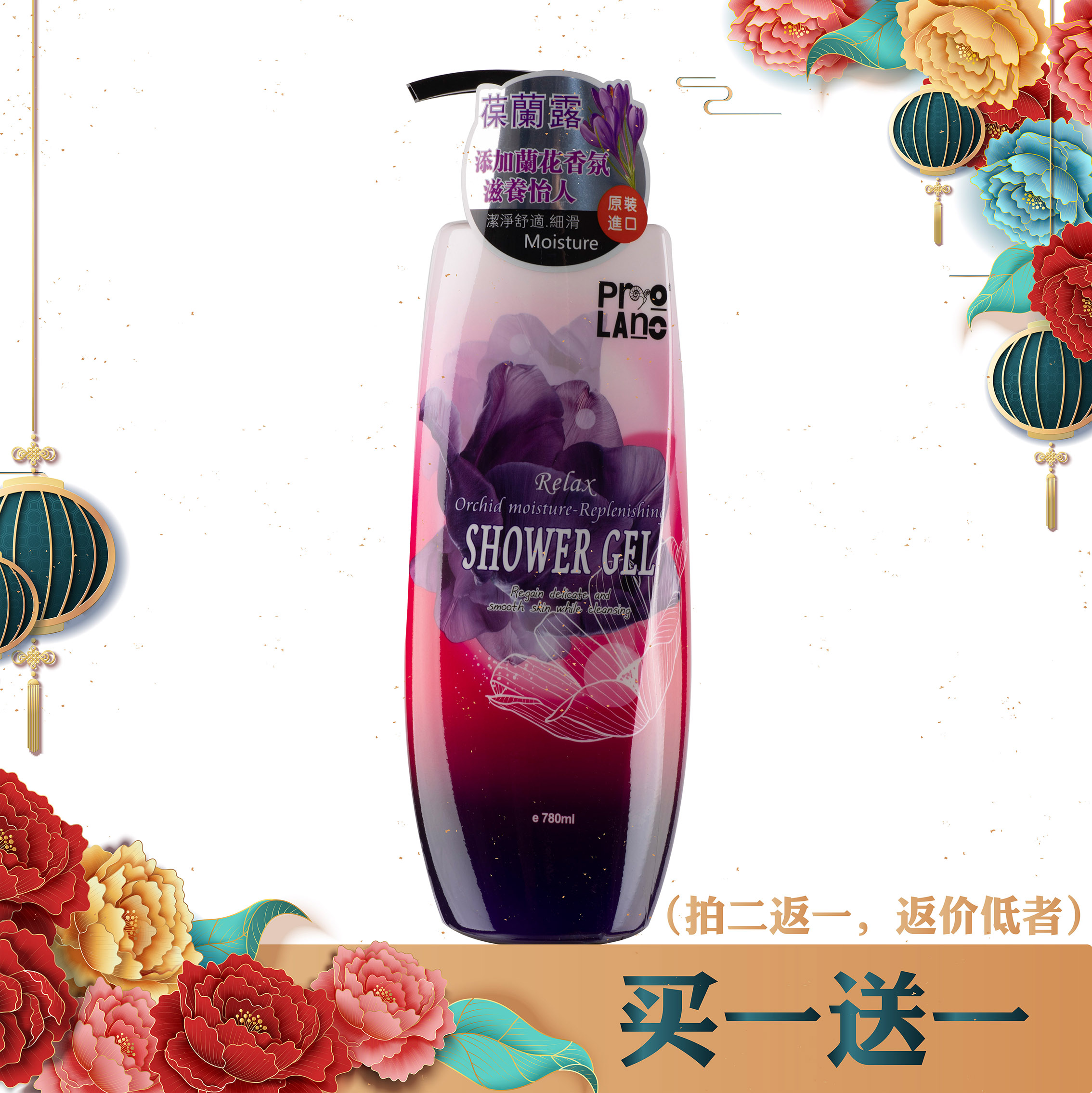 Hong Kong imported baolanlu orchid fragrance nourishing bath gel 780ml