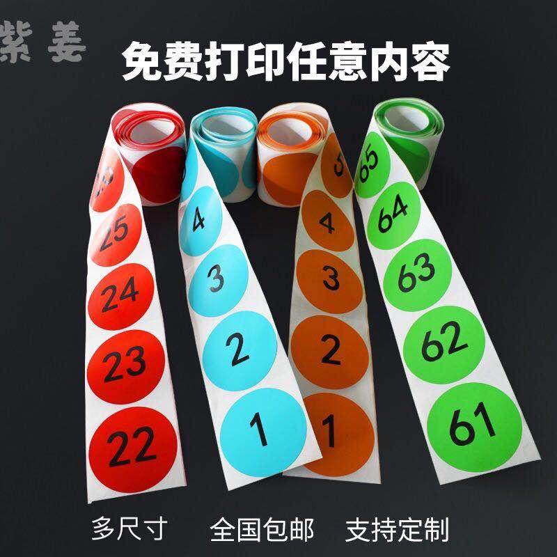 多色圆点号码数字贴纸自检月份小圆贴自粘圆形分类标记不干胶贴纸
