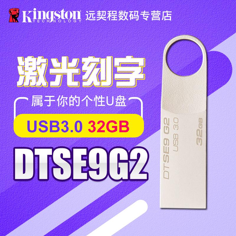 金士顿U盘32G金属高速USB3.0迷你个性创意定制刻字车载盘DTSE9G2