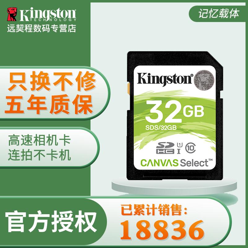 金士顿SD卡32G内存卡C10高速数码相机存储卡闪存卡大卡相机卡