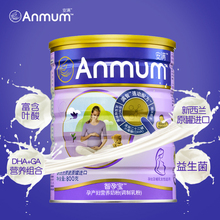 Anman flagship store Anman milk powder for pregnant women