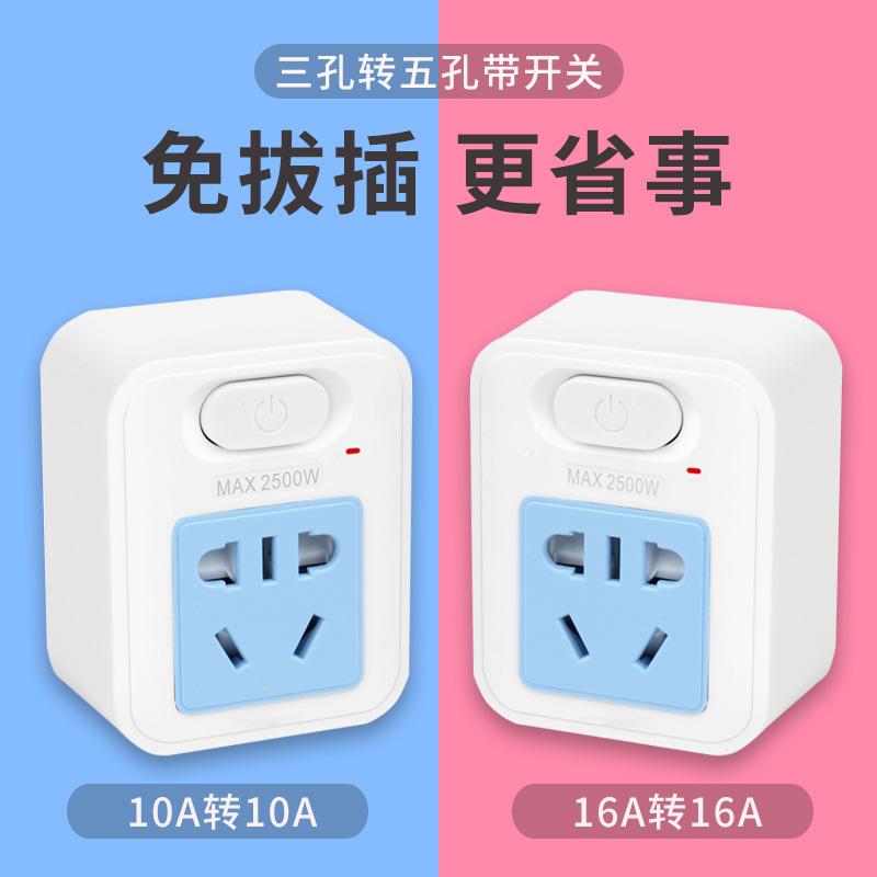 转换带开关一转一16a转10a空调插头使用评测