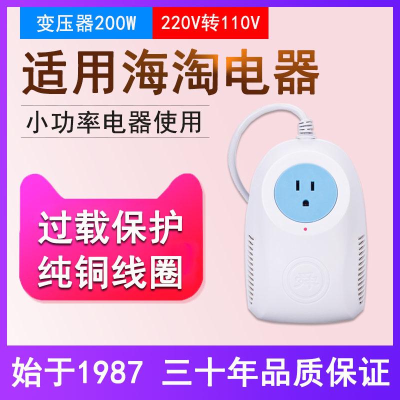舜红变压器220V转110V美国日本电源电压转换器水牙线净化器200W