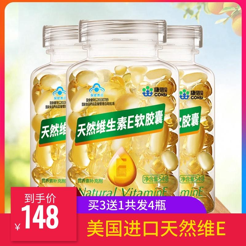 4瓶装/药房款康恩贝天然维生素E软胶囊VE油乳外用面部天猫正品券后158.00元