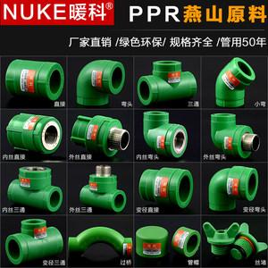 绿色4分20 6分25 1寸32ppr接头