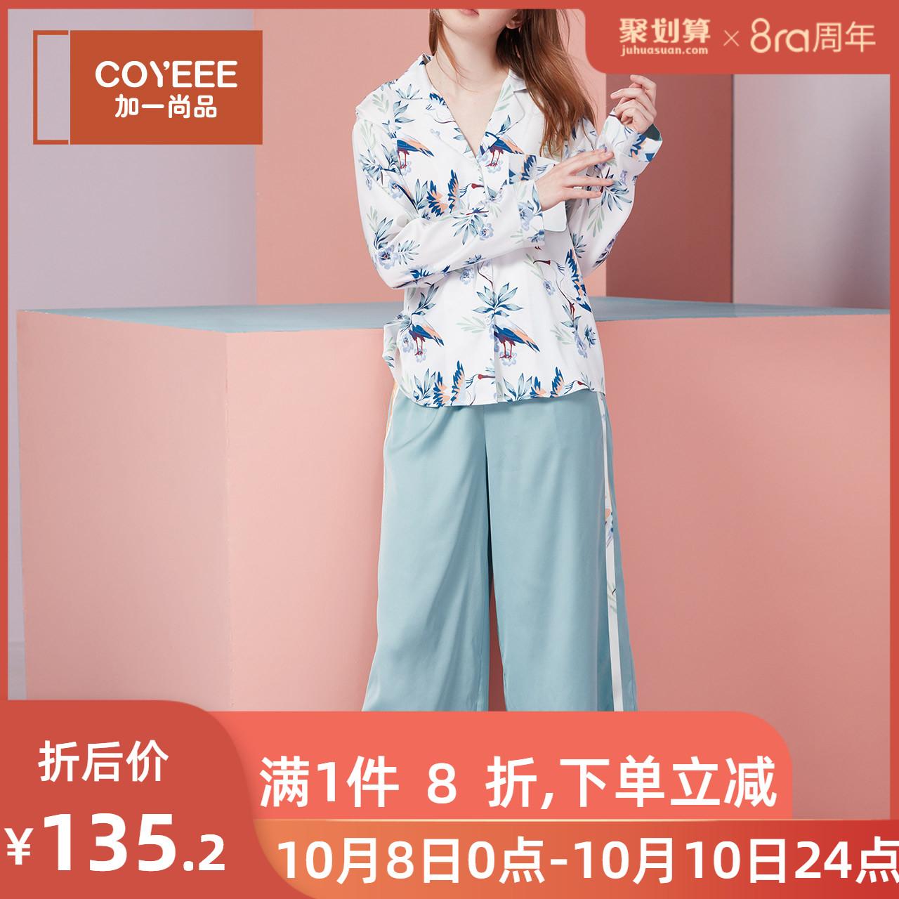 热销47件正品保证加一尚品仿真丝印花睡衣女夏季薄款V领长袖外穿家居服套装H50-005