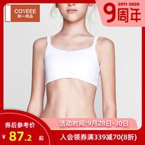 加一尚品少女内衣青春发育期小学生背心式无钢圈薄款文胸C94