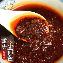 重庆小面调料 小面酱拌面酱料 麻辣酱辣椒酱四川调料煮面酱下饭酱