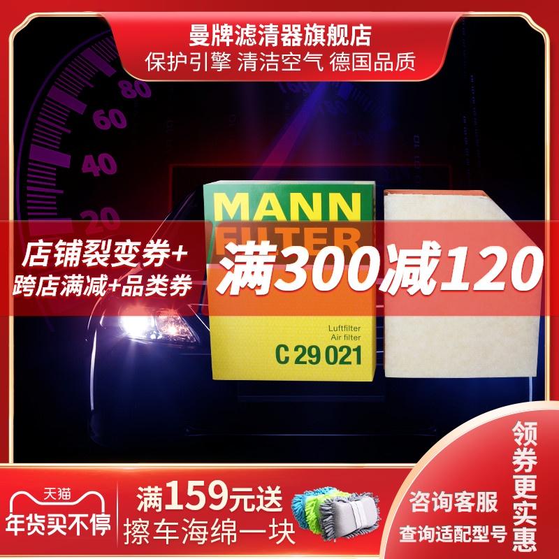 曼牌滤清器C29021空气滤芯空滤适用沃尔沃S90 II V90 XC90 II