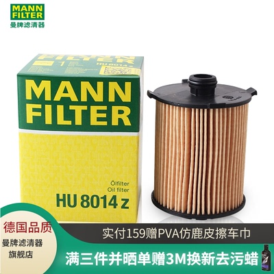 曼牌滤清器HU8014Z机油滤芯格适用于沃尔沃S60XC60XC90S90