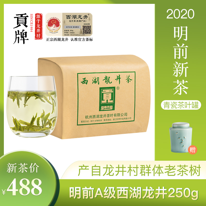 Gongpai 2020 new tea authentic class a before Ming Dynasty West Lake Longjing tea green tea 250g tea Longjing Village production area