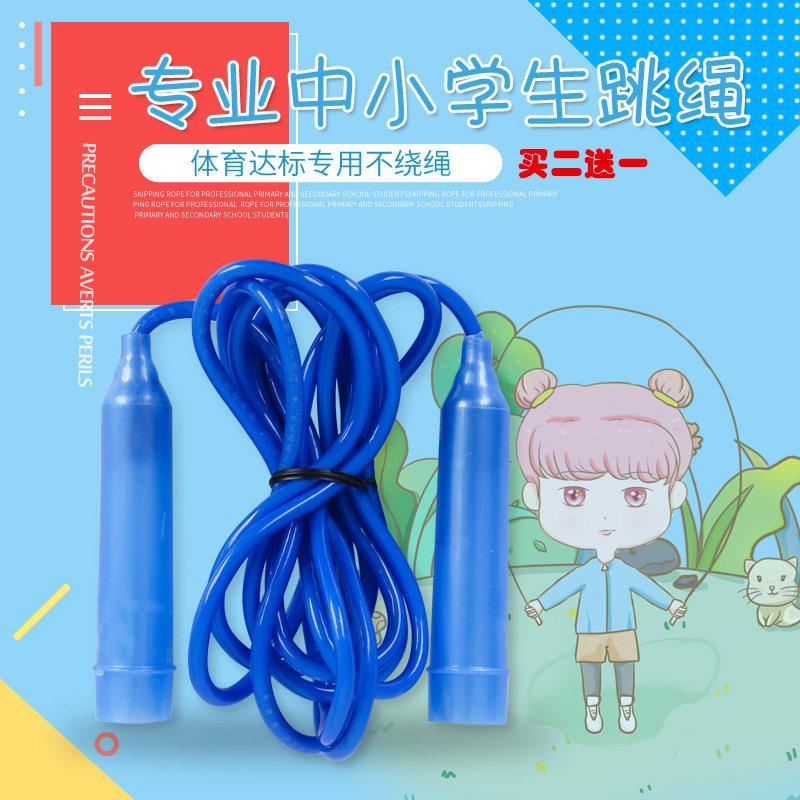 跳绳有柄塑料手柄幼儿园中小学生体育达标考试跳绳儿童PU买二送一
