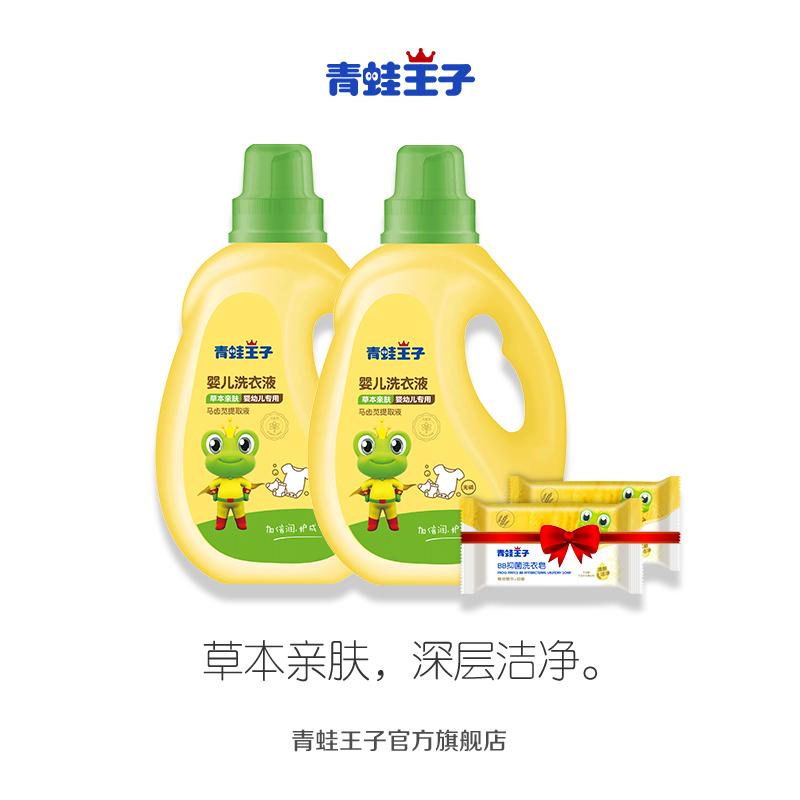 青蛙王子婴儿洗衣液宝宝专用特惠装婴幼儿新生初生儿童皂孕妇整箱限1000张券