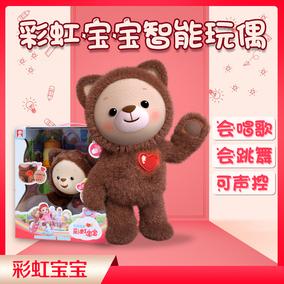 动画片彩虹宝宝可爱熊毛绒电动玩具