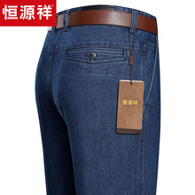 Hengyuan Xiangxiang Jeans Boys Loose Autumn Thick Middle-aged Elastic Large Size Straight Cylinder Boys for Middle-aged and Old Dad Pants