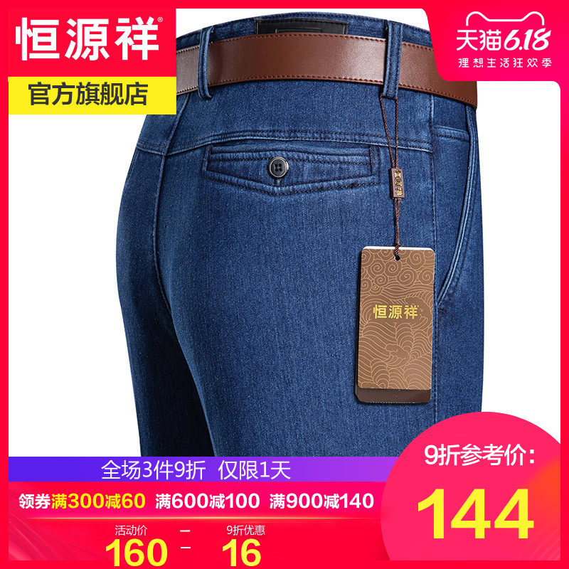 Hengyuanxiang jeans men's loose spring and summer thin middle-aged elastic large size straight tube men's pants middle-aged and old dad's pants