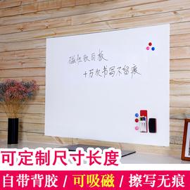 磁如意软白板墙贴家用吸磁办公黑板墙儿童涂鸦磁性小白板教学定制