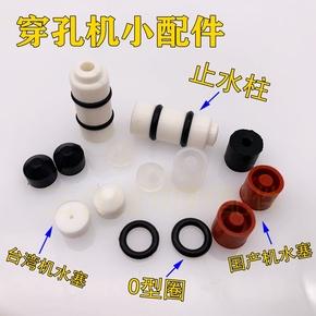 穿孔机配件旋转头O型圈止水柱铜管止水塞9*9国产机台湾机硅胶耐用