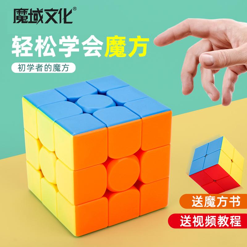 魔方二三阶34四五阶顺滑磁力比赛专用套装全套初学者魔尺益智玩具