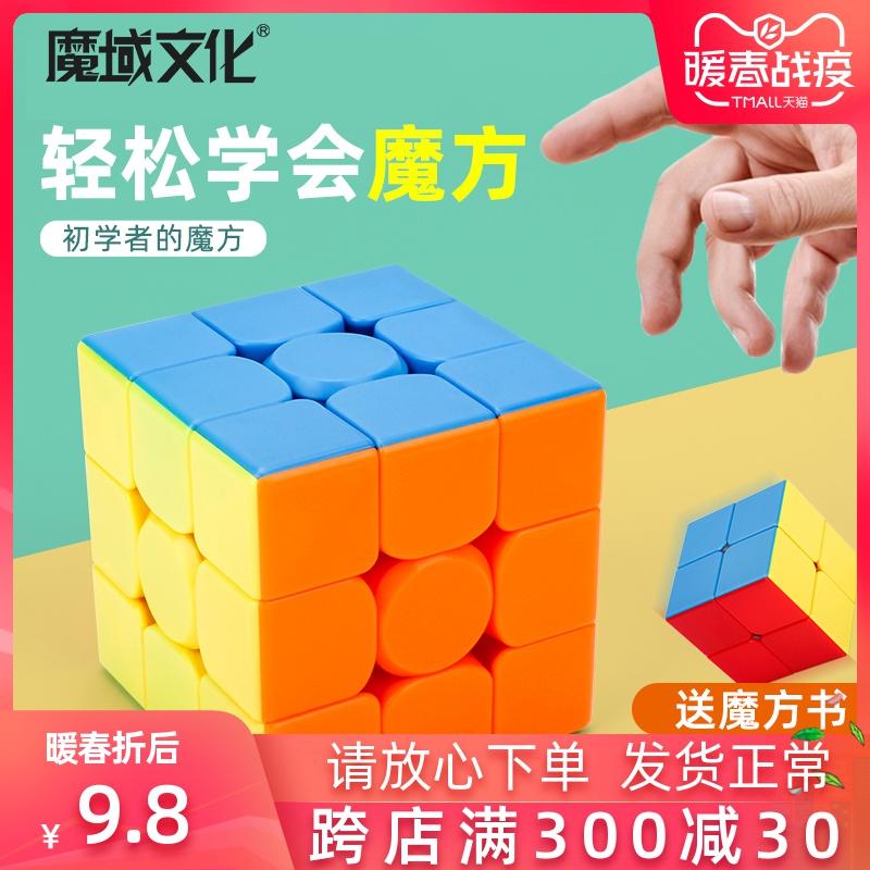 魔域魔方二三阶34四五阶顺滑磁力比赛专用套装全套初学者益智玩具
